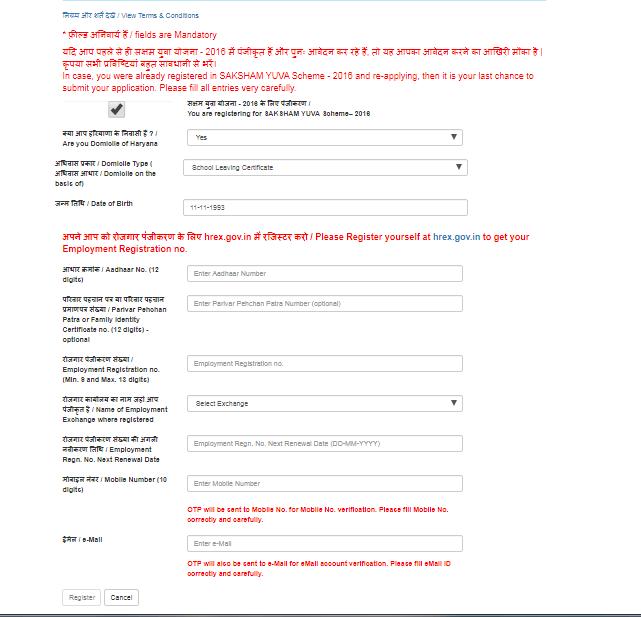 Haryana Berojgari Bhatta Online Registration 2020 3