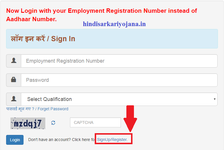 Haryana Berojgari Bhatta Online Registration 2020