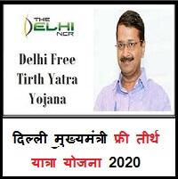 Mukhyamantri Tirth Yatra Yojana 2020
