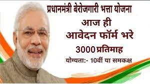 PM Berojgari Bhatta 2020 Online Registration