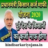 Pradhanmantri Kisan Karj Mafi Yojana List 2020
