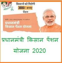 Pradhanmantri Kisan Pension Yojana 2020