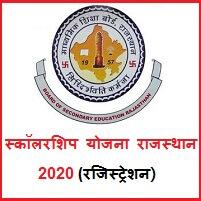 Rajasthan Scholarship Yojana Scheme 2020
