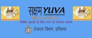 Saksham Yuva Yojana 2020