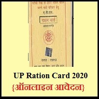 UP Ration Card Online Apply 2020..