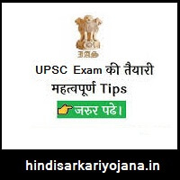 UPSC Ki Taiyari Kaise Kare In Hindi