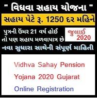 Vidhva Sahay Pension Yojana 2020