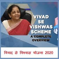 Vivad Se Vishwas Scheme 2020 in hindi