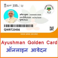 ayushman golden card online registration