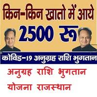 अनुग्रह राशि भुगतान योजना राजस्थान 2020