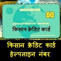 किसान क्रेडिट कार्ड हेल्पलाइन नंबर