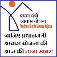 जानिए प्रधानमंत्री आवास योजना की आज की ताजा खबर!..