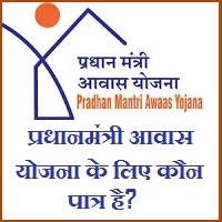 प्रधानमंत्री आवास योजना के लिए कौन पात्र है