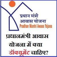 प्रधानमंत्री आवास योजना में डॉक्यूमेंट