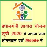 प्रधानमंत्री आवास योजना सूची 2020