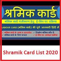 मजदूर कार्ड योजना Shramik Card List