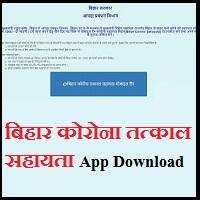 Bihar Corona Shayata App