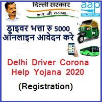 Delhi Driver Yojana 2020 online Registration