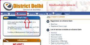 Delhi Old Pension Yojana 2020 Online Apply