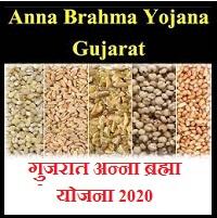 Gujarat Anna Brahma Yojana 2020.