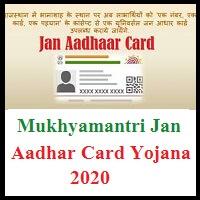 Mukhyamantri Jan Aadhar Card Yojana 2020