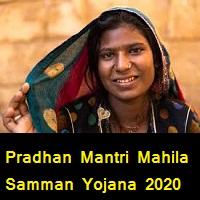 Pradhan Mantri Mahila Samman Yojana 2020