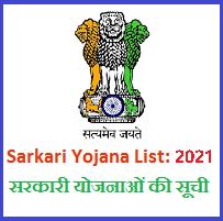 Sarkari Yojana List 2021