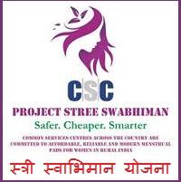 Stree Swabhiman Yojana Online Form 2020