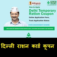 Temporary Ration Card Form 2020