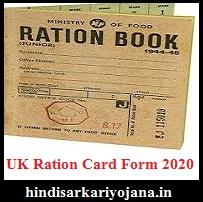 UK-Ration-Card-Online Form 2020