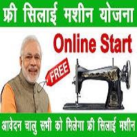 pradhan mantri free silai machine yojana 2020