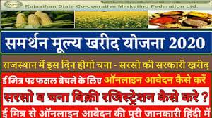गेहूं खरीद रजिस्ट्रेशन 2020 राजस्थान
