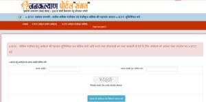 मध्य प्रदेश संबल योजना - Madhya Pradesh Sambal Yojana