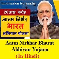 Aatm Nirbhar Bharat Abhiyanin Hindi