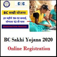BC Sakhi Yojana Registration