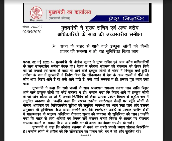 Bihar Pravasi Yatra Online Registration panjikaran 2