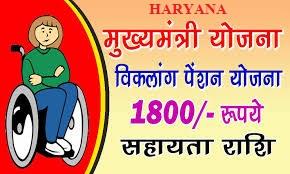 Haryana Viklang Pension Yojana 2020 3