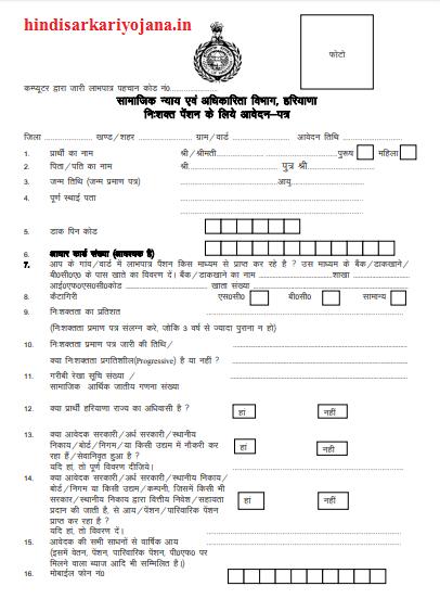 Haryana Viklang Pension Yojana 2020 pdf form