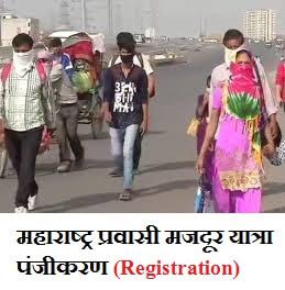 Maharashtra Pravasi Yatra Panjikaran