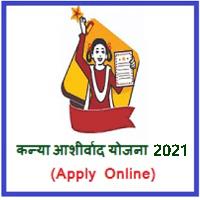 PM Kanya Aashirwad Yojana 2021#