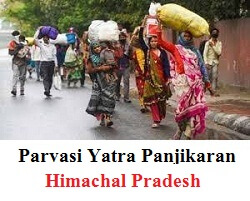 Parvasi Yatra Panjikaran Himachal Pradesh