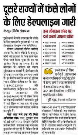 Pravasi Yatra Panjikaran Covid 19 Uttarakhand