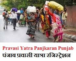 Pravasi Yatra Panjikaran Punjab