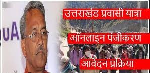 Pravasi Yatra Panjikaran Uttarakhand 2020