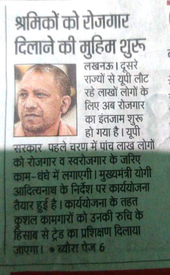Shramik Rojgar Panjikaran UP