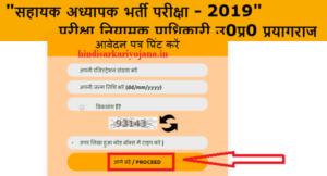 UP Sahayak Adhiyapak Bharti Registration