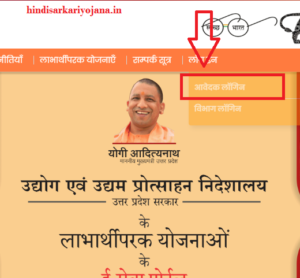 UP Yogi Rojgar Sangam Online Loan Mela Registration