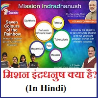 mission indradhanush in hindi 2