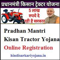 प्रधानमंत्री किसान ट्रेक्टर योजना Pradhan Mantri Kisan Tractor Yojana
