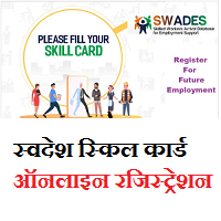 Swades Skill Card Online Registration